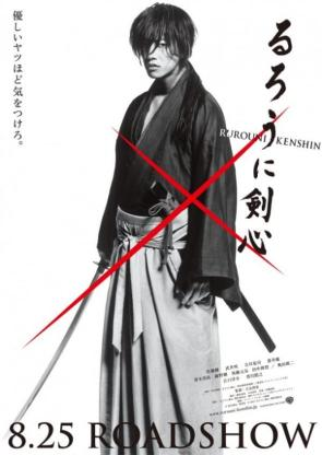 Ruruoni Kenshin Live Action Film Poster