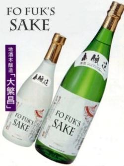 Fo Fuk's Sake