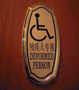 Engrish – deformed person