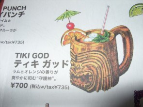 Tiki God!
