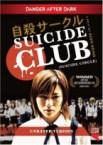 Suicide Circle (Suicide Club)