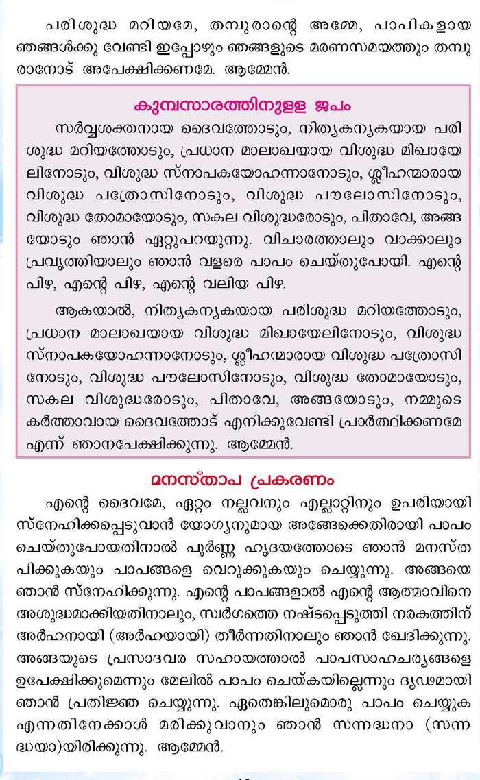 A daily common prayer Malayalam combined_Page_2