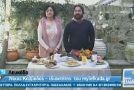 Το My Lefkada Chef στην εκπομπή Μένουμε Ελλάδα