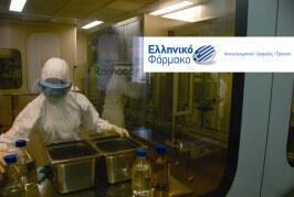 H Eλληνική Φαρμακοβιομηχανία μπορεί να καλύψει το 70% των αναγκών της χώρας