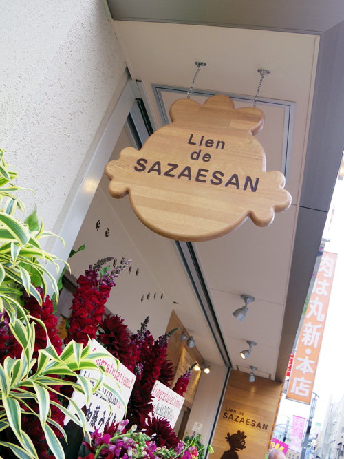 Lien-de-SAZAESAN_07