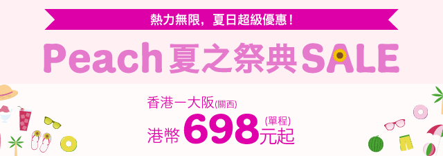 img_20140719_summer_festival_HK (1)