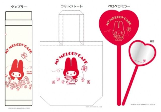 mmcafe_goods3