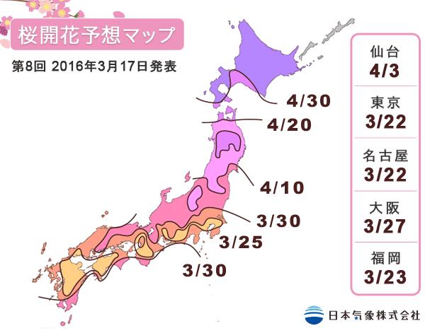 map2016v
