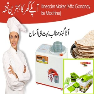 Dough Kneading Machine Pakistan
