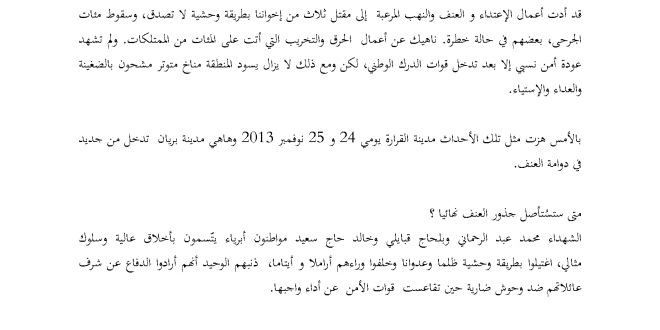 إعلان رقم 02-2014_Page_1