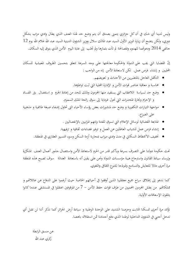إعلان رقم 02-2014_Page_2