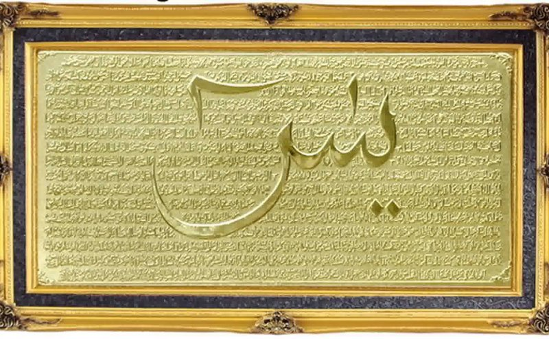 Iss Wallpaper Hd Download Mp3 Surah Yaseen Tilawat By Sheikh Abdur Rehman
