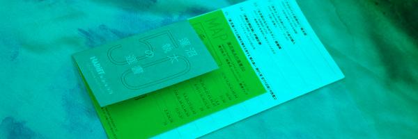 hasunuma50_leaflet