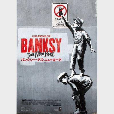 映画『バンクシー・ダズ・ニューヨーク』 ファースト22ミニッツ・プレビュー・ショウ