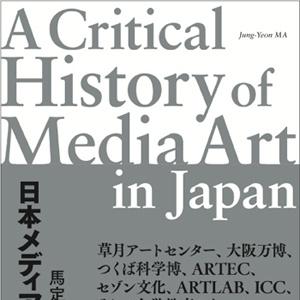 『日本メディアアート史』刊行記念トークイベント 「編み直されるアートの現在 ── 研究者の記述とアーティストの思考」