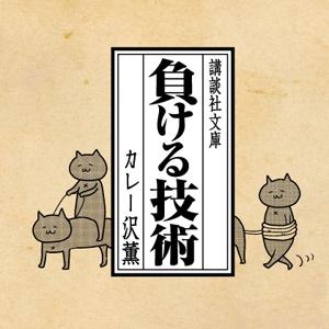 漫画家・カレー沢薫サイン会決定!