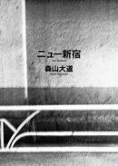 『ニュー新宿』 2014/8,800円+税