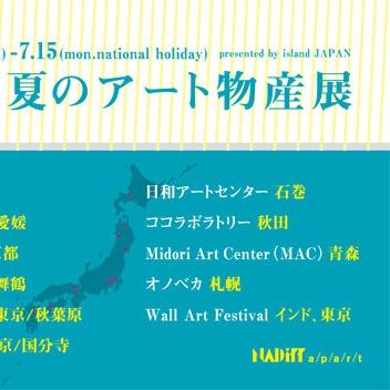 恒例!夏のアート物産展 Presented by island JAPAN