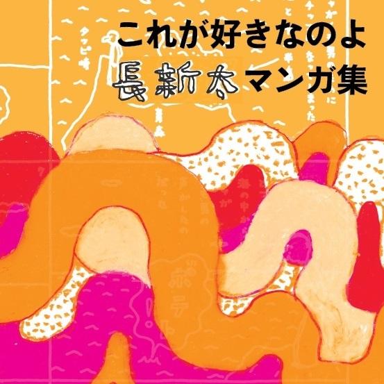 長新太『これが好きなのよ 長新太マンガ集』刊行記念原画展・フェア