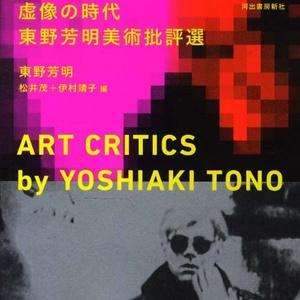 東野芳明 『虚像の時代 東野芳明美術批評選』を読む