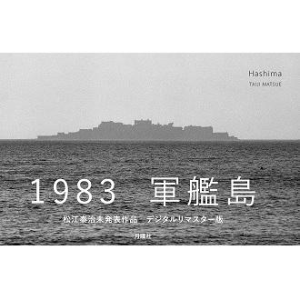 Hashima 松江泰治