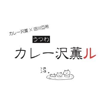 夢のコラボ陶器〈カレー沢薫ル〉発売中!