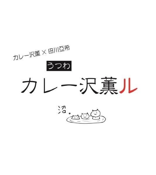 カレー沢薫ル