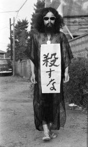 糸井貫二 糸井宅付近/仙台 1970年9月20日 写真:羽永光利