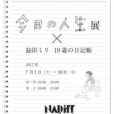 今日の人生展 × 益田ミリ19歳の日記帳