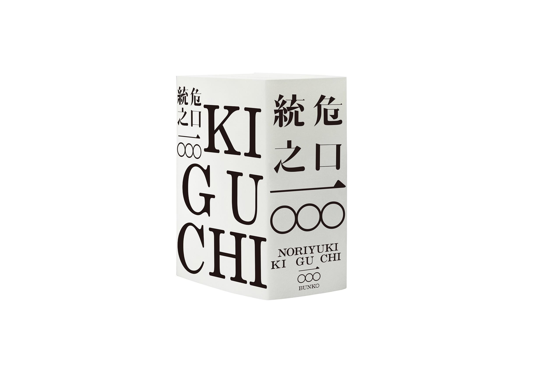 kiguchi