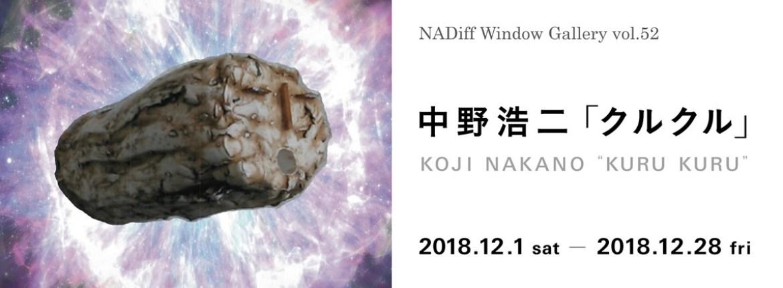 NADiff Window Gallery vol.52 中野浩二「クルクル」