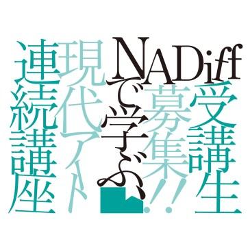 【トークイベント】港千尋『風景論-変貌する地球と日本の記憶』刊行記念 - KenKen!