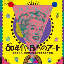 80年代アート再考〜批評家の視点から<br>『美術手帖 80年代 日本のアート』特集関連トーク