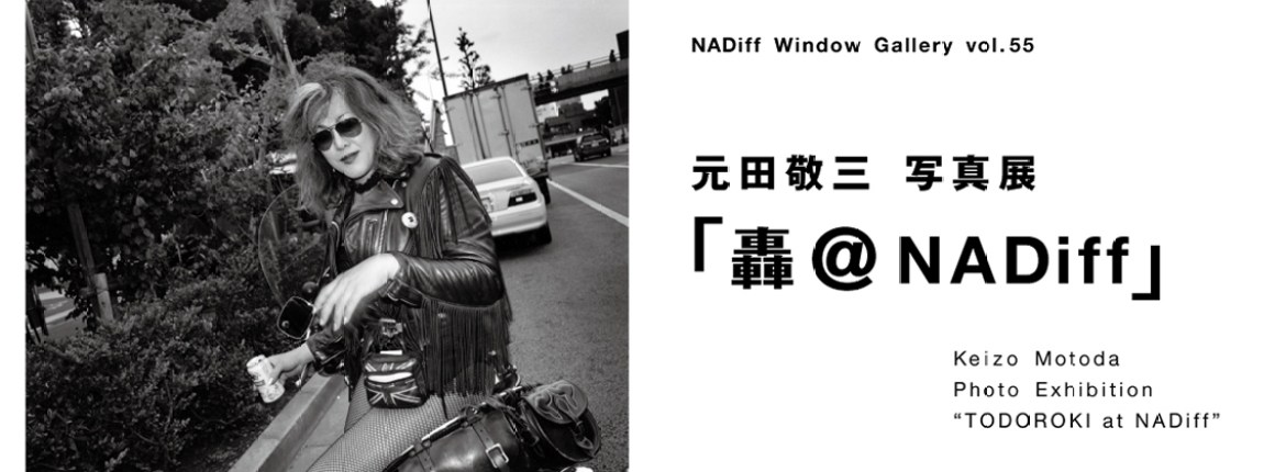 NADiff Window Gallery vol.55 元田敬三写真展 「轟・TODOROKI@NADiff」