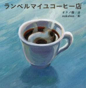 ランベルマイユコーヒー店_書影(帯なし)