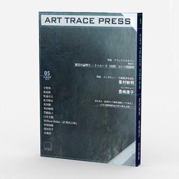 『ART TRACE PRESS 05』刊行記念トーク<br>アナクロニスムについて