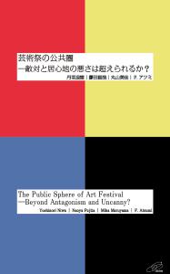 芸術祭の公共圏_cover