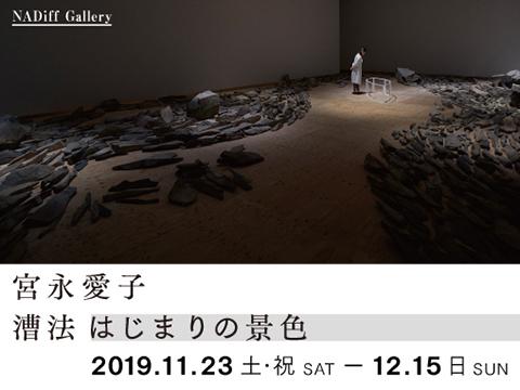 宮永愛子「漕法 はじまりの景色」
