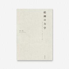沢山遼『絵画の力学』 芸術批評・選書フェア