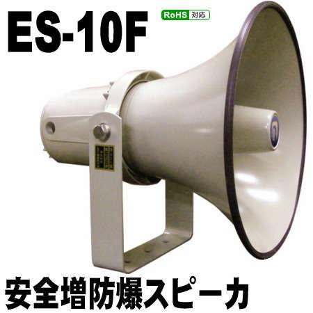 ES-10F 10W防爆スピーカー 型式検定品