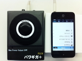 iPhoneとNZ-640-Aの接続