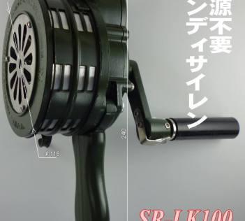 ハンディサイレン SR-LK100
