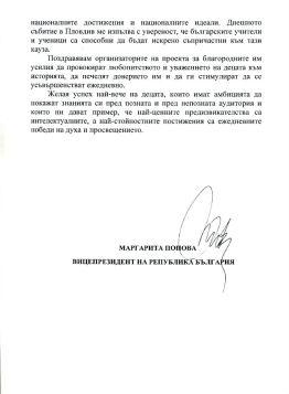 Поздравителен адрес от Вицепрезидента на България Маргарита Попова 02