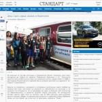 Вестник Стандарт за Народните будители и Аз