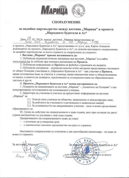 Споразумение с вестник Марица