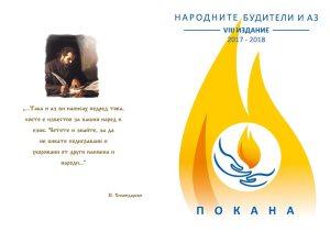 Покана за 8-мо издание на Народните будители и Аз