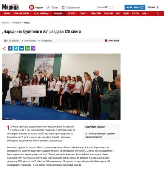 Vestnik-Marica-za-Denq-na-buditelite