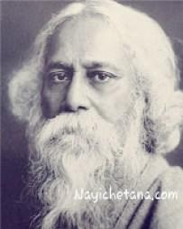 गुरुदेव रविन्द्र नाथ टैगोर