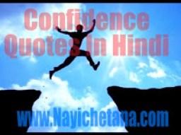 Confidence आत्मविश्वास ही शक्ति है