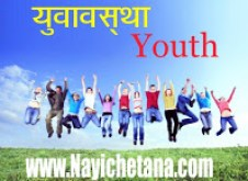 Youth युवावस्था  Youth